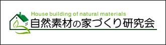 自然素材の家づくり研究会